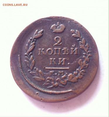 2 копейки 1817 ЕМ НМ , до 05.06.17г. - 2-1817.JPG