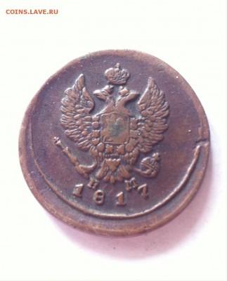 2 копейки 1817 ЕМ НМ , до 05.06.17г. - 2-1817-1.JPG