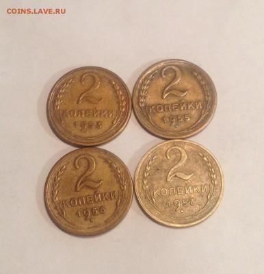 2 копейки 1953,1955,1956,1957г. до 05.06.17г. - 253-57-1