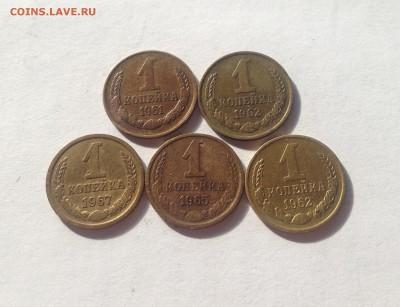 1 копейка 1961,1962-2,1965,1967г. до 05.06.17г. - 161-67-4