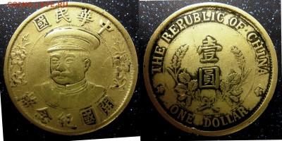 Фальшивые иностранные монеты изготовленные в ущерб обращению - Китайская Республика 1 доллар ND (1912) Y-320 подделка в ущерб обращению