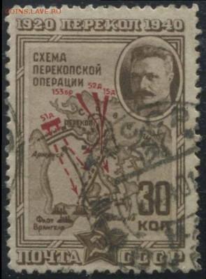 СССР 1940г 30 коп Перекоп до 31.05 22.00мск - СССР 1940г 30 коп Перекоп