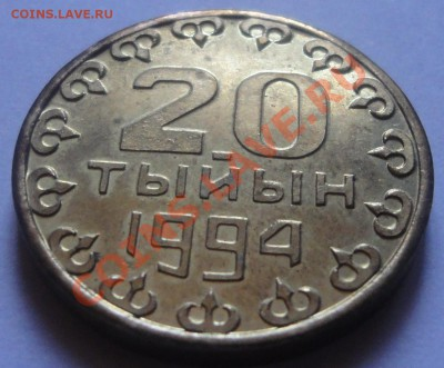 Киргизстан . 20 тыйын Пробная . - 20 1994 доп2.JPG