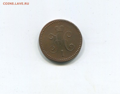 1 копейка серебром 1840 ЕМ - img330
