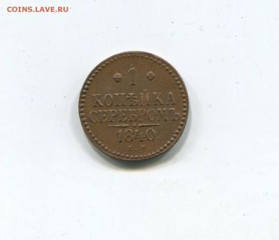 1 копейка серебром 1840 ЕМ - img329