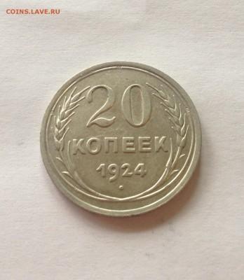 20 копеек 1924г.(2) , до 06.06.17г. - 2024