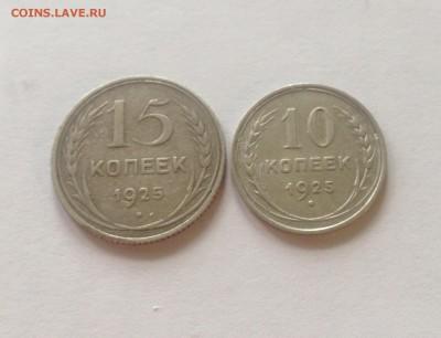 10 , 15 копеек 1925г. , до 06.06.17г. - 10-1525-1