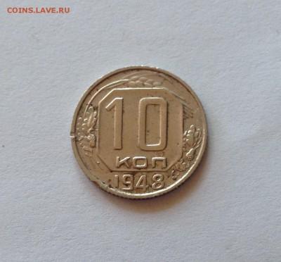 10 копеек 1948г.(Ф96) ,  до 06.06.17г. - 1048-4