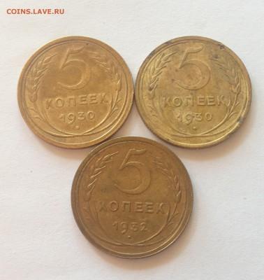 5 копеек 1930г.(2шт) , 1932г.  , до 06.06.17г. - 530-32