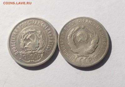 20 копеек 1923 , 1924г. ,  до 06.06.17г. - 2023-24-3