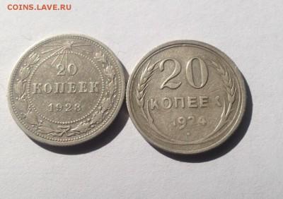 20 копеек 1923 , 1924г. ,  до 06.06.17г. - 2023-24-2