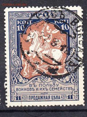 Россия 1914-15 В пользу воинов и их семей  1м 11к зубц 12,5 - 44