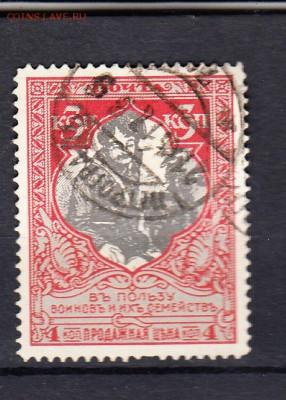 Россия 1914-15 В пользу воинов и их семей  1м 3к зубц 11,5 - 47
