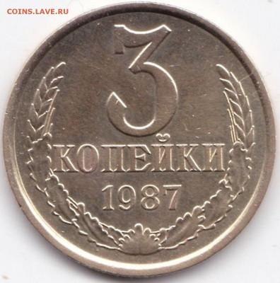 3 коп 1982г. и 1987г. шт.2 20к1980г. до 6.06.17. 22-30 Мск - 3 коп 1987г. шт.2 20к1980г.