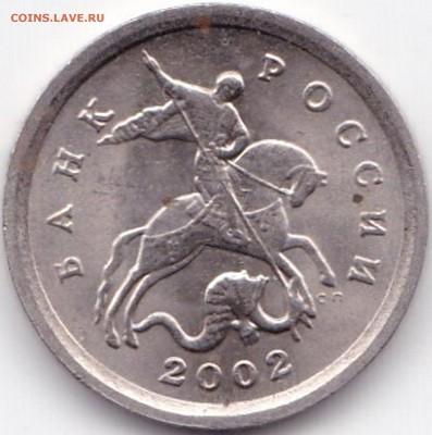 Сколы на 4 монетах до 6.06.17. 22-30 Мск - 1 коп 2002сп Скол на канте 2ч. (2)