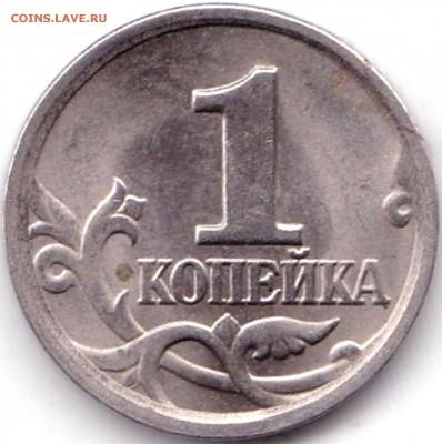 Сколы на 4 монетах до 6.06.17. 22-30 Мск - 1 коп 2002сп Скол на канте 2ч.