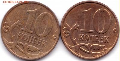 Сколы на 4 монетах до 6.06.17. 22-30 Мск - 10 коп 2013м Сколы на аверсе