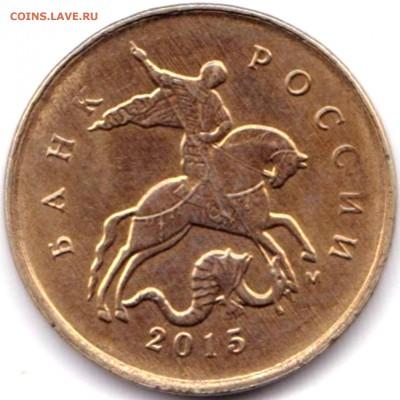 Сколы на 4 монетах до 6.06.17. 22-30 Мск - 10 коп 2015м Скол на реверсе (2)