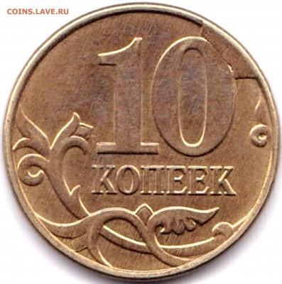 Сколы на 4 монетах до 6.06.17. 22-30 Мск - 10 коп 2015м Скол на реверсе