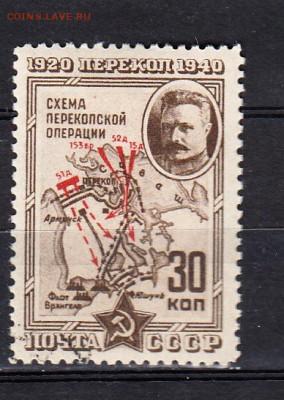 СССР 1940 Перекоп 1м 30к - 257