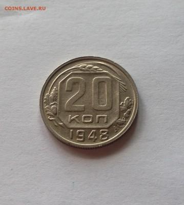 20 копеек 1948г. отличная , до 06.06.17г. - 2048-8