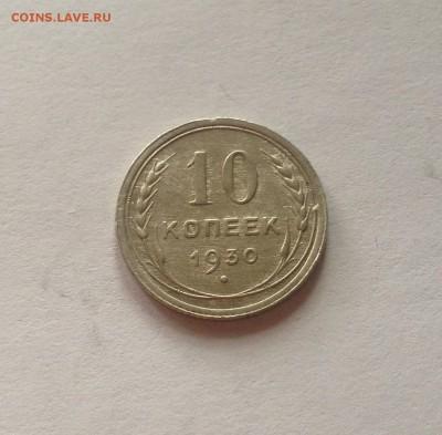 10 копеек 1930г. , до 06.06.17г. - 1030-4