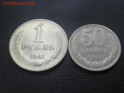 1 руб 1961 + 50 коп 1961 до 03,06,17 - IMG_6935.JPG