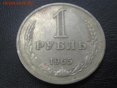1 рубль 1965 до 03,06,17 - IMG_6951.JPG