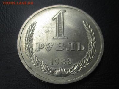 1 рубль 1988 до 03,06,17 - IMG_6955.JPG
