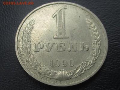 1 рубль 1990 до 03,06,17 - IMG_6959.JPG