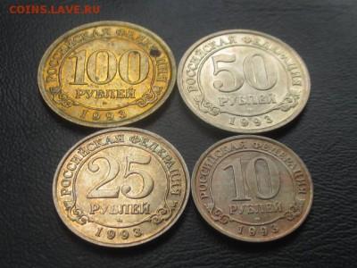 Набор монет Шпицберген  (100,50,25,10 руб 1993 г) до 03,06 - IMG_6966.JPG