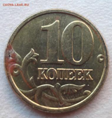4 монеты 10 копеек 2005г М шт. Б по АС до 22:00 4.06.2017г - 1