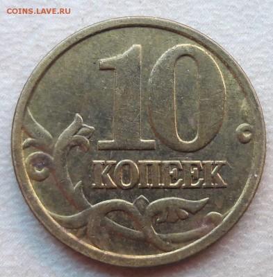 4 монеты 10 копеек 2005г М шт. Б по АС до 22:00 4.06.2017г - 7