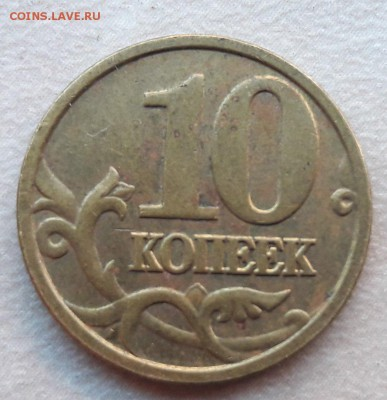 4 монеты 10 копеек 2005г М шт. Б по АС до 22:00 4.06.2017г - 5