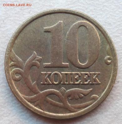 4 монеты 10 копеек 2005г М шт. Б по АС до 22:00 4.06.2017г - 3