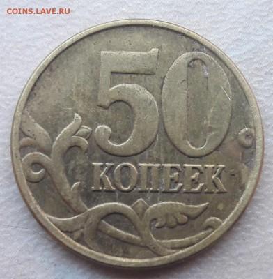 50 копеек 2005 года М шт. В4 + В3 по АС до 22:00 4.06.2017г - 11