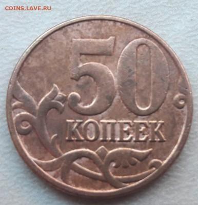 50 копеек 2005 года М шт. В4 + В3 по АС до 22:00 4.06.2017г - 9