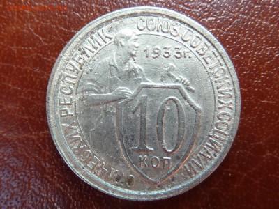 10 копеек 1933г - P1040797.JPG