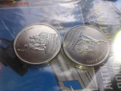 5 рублей РИО ------- Расколы 5шт ------- до 04.06 - DSC_0209.JPG