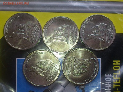 5 рублей РИО ------- Расколы 5шт ------- до 04.06 - DSC_0207.JPG