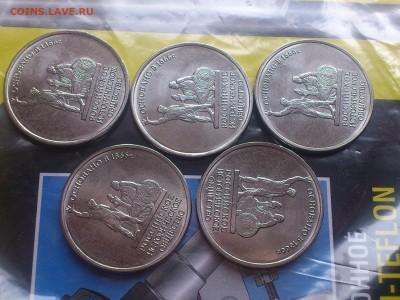 5 рублей РИО ------- Расколы 5шт ------- до 04.06 - DSC_0206.JPG