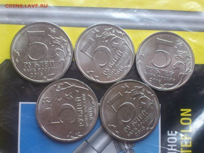5 рублей РИО ------- Расколы 5шт ------- до 04.06 - DSC_0204.JPG