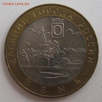 10 рублей 2004.Кемь,до 06.06 22-00 - IMG_7783.JPG