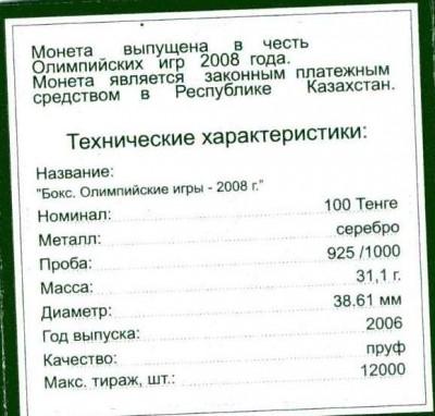 Серебро Казахстан - сертификат 1
