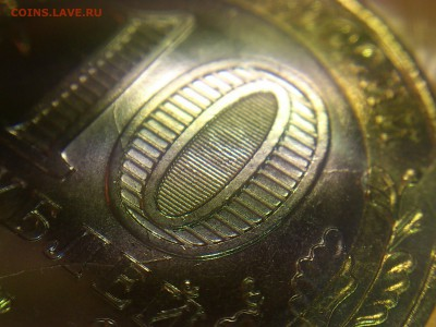 Бим 10 рублей ( 70 лет ) ------ 10 расколов ----- до 04.06 - DSC_0204.JPG