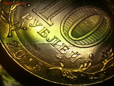 Бим 10 рублей ( 70 лет ) ------ 10 расколов ----- до 04.06 - DSC_0202.JPG
