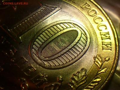Бим 10 рублей ( 70 лет ) ------ 10 расколов ----- до 04.06 - DSC_0201.JPG
