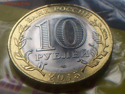 Бим 10 рублей ( 70 лет ) ------ 10 расколов ----- до 04.06 - DSC_0199.JPG