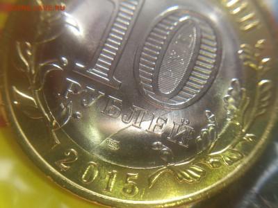 Бим 10 рублей ( 70 лет ) ------ 10 расколов ----- до 04.06 - DSC_0190.JPG