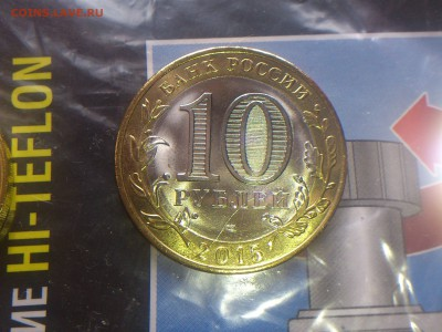 Бим 10 рублей ( 70 лет ) ------ 10 расколов ----- до 04.06 - DSC_0189.JPG